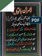 Kuch Zarori Batien (urdu)