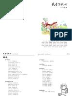 【华南小学】《我手写我心》2016年第一期 (1).pdf