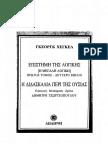 Γκέοργκ Χέγκελ G. W. F. Hegel, Δημήτρης Τζωρτζόπουλους μετάφραση Επιστήμη της Λογικής Η μεγάλη Λογική. Πρώτος Τόμος-Δεύτερο Βιβλίο. Η διδασκαλία περί της ουσίας  .pdf