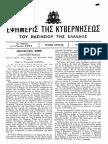 α.ν. 1846 1951 Αναγκ. Νόμου Περί Κοιν. Ασφάλισης