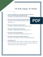 hindi_ebooks_on_web.pdf