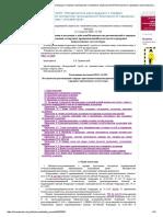 РД 15-14-2008 «Методические Рекомендации о Порядке Проведения Экспертизы Промышленной Безопасности Карьерных Одноковшовых Экскаваторов»