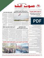 جريدة صوت الشعب العدد 400