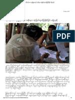 တိုင်းရင်းသား လူမျိုးစုစာရင်း အစိုးရက ဆုံးဖြတ်ထုတ်ပြန်နိုင်ခြင်း မရှိဟုဆို.pdf