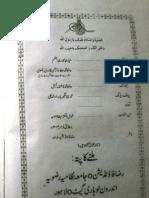 Hayat e Muhaddith e Azam Pakistan