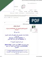 شرح مميز لمادة T490.pdf