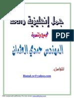جمل مترجمة.pdf