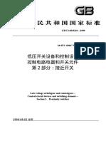低压开关设备和控制设备GB14048_10_1999.doc
