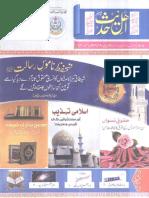 magazine.ahlehadith.org...HRAL Shumara No 17, 2017