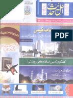 magazine.ahlehadith.org...HRAL Shumara No 18, 2017
