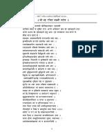 Indra Rachita Lakshmi stotra