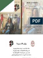 لعدد الخامس كاملا.pdf