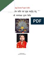 Nag Devta Pujan Vidhi (काल सर्प दोष शांति हेतु नाग पूजा विधि])