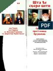 18949370-Otac-Tadej-i-Drugi-Sveci-Sta-Ce-Skoro-Biti-Retka-Knjiga.pdf
