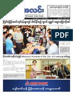 Myanma Alinn Daily_ 9 May  2017 Newpapers.pdf
