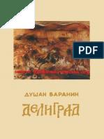 Dusan Baranin - Deligrad