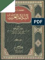 Mo3jam Albalagha Al3arabiya 1