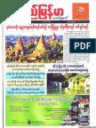 Pyimyanmar Journal No 1074.pdf