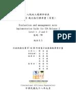 入院病人護理評估表