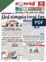 தினசெய்தி-சென்னை 10-05-17
