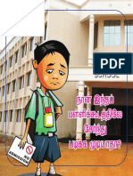 Rte - Free School Admission