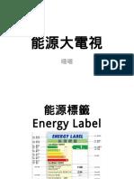 能源大電視-1