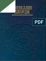 Астрология От А До Я_Ллевеллин Джордж (1969)