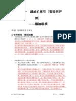 253574605-啟思中文單元十一課文問題答案.doc