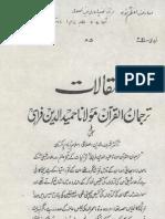Profile in Urdu