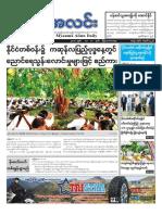 Myanma Alinn Daily_ 11 May  2017 Newpapers.pdf
