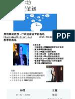 106.05.24-創業學堂-商業模式工作坊-商業模式與價值鏈-詹翔霖副教授-青創基地