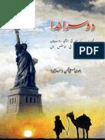 Doosra Khuda Urdu Novel by Rizwan Ali Ghuman.pdf
