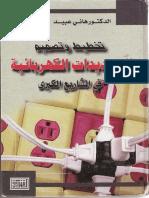 التمديدات الكهربائية  بالمشاريع الكبرى هانى العبد.pdf