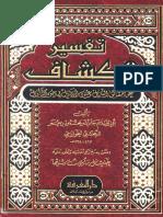 Tafsir Al Kashf