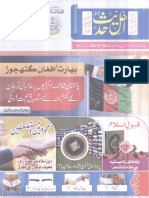 magazine.ahlehadith.org...HRAL Shumara No 19, 2017