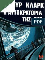 Αρθουρ Κλαρκ - Η αυτοκρατορία της γης_cropped.pdf