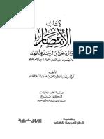 الإنتصار والردّ على ابن الراوندي الملحد للخياط.pdf
