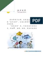 zhongwen6-3