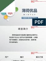 薄荷优品商业计划书.pdf