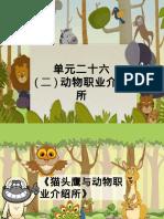 动物职业介绍所