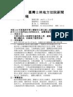 臺灣士林地方法院105年度重訴字第9號被告王景玉殺人案件新聞稿