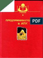 Грядов С.И. (Ред.) Предпринимательство в АПК