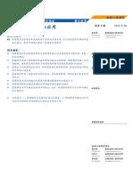 安信证券_20120628_国债期货的原理和应用