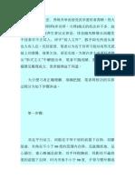 意拳站桩辅助练法.doc