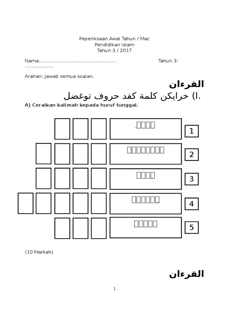 Soalan Pendidikan Islam Tahun 3 Ujian 1 Bulan Mac 2017 Set 2 Docx