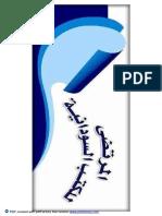 السيف والنار في فتح السودان