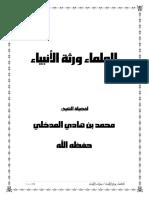 العلماء_ورثة_الأنبياء.pdf