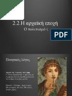 2.2.Αρχαϊκή εποχή-πολιτισμός