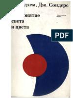 Ch Pedkhem Dzh Sonders - Vospriatie Sveta I Tsveta