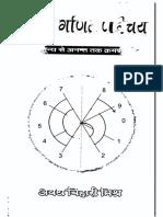 Vaidik Mathematics